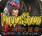パペットショー:ほつれた運命 コレクターズ・エディション