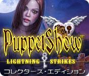 パペットショー:稲妻の呪い コレクターズ・エディション