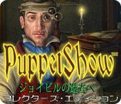 パペットショー:ジョイビルの過去へ コレクターズ・エディション