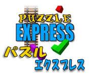 特徴スクリーンショットゲーム パズル エクスプレス