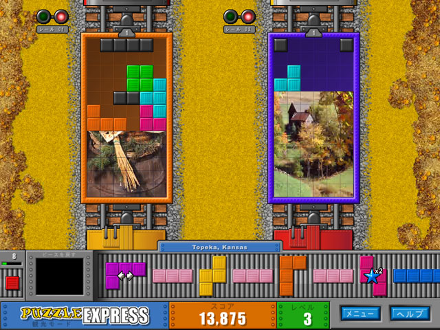ゲームのスクリーンショット 2 パズル エクスプレス