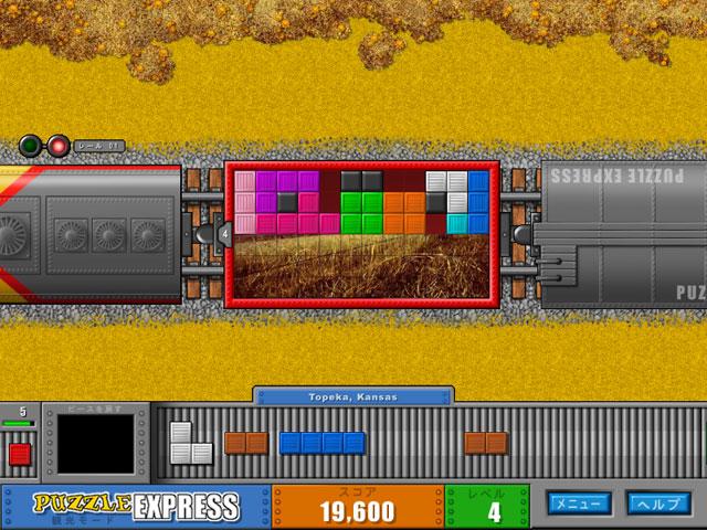 ゲームのスクリーンショット 3 パズル エクスプレス