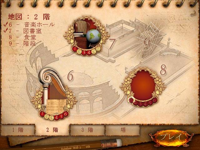 ゲームのスクリーンショット 2 レインボー ウェブ 2
