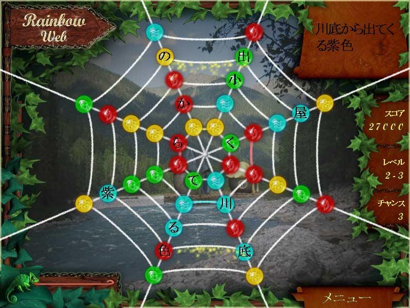 ゲームのスクリーンショット 3 レインボー ウェブ