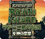 ラジーニ島の伝説:女神の悲恋