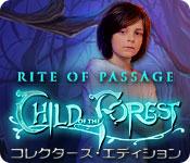 ライト・オブ・パッセージ:樹海の子供 コレクターズ・エディション