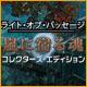 ライト・オブ・パッセージ:嵐に宿る魂 コレクターズ・エディション