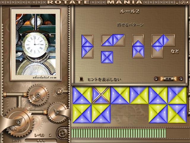 ゲームのスクリーンショット 1 ロテート マニア デラックス