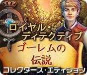 ロイヤル・ディテクティブ:ゴーレムの伝説 コレクターズ・エディション