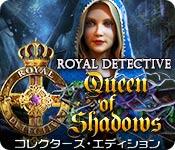 ロイヤル・ディテクティブ:エルフ王の陰謀 コレクターズ・エディション