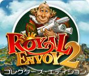 特徴スクリーンショットゲーム ロイヤルエンボイ 2 コレクターズ・エディション