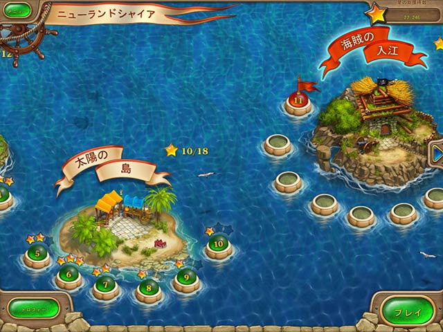 ゲームのスクリーンショット 1 ロイヤルエンボイ 3