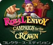 ロイヤルエンボイ:キャンペーン・フォー・クラウン コレクターズ・エディション