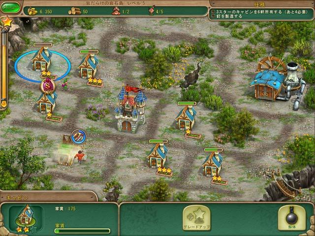 ゲームのスクリーンショット 1 ロイヤルエンボイ:群島を復興せよ!