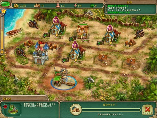ゲームのスクリーンショット 3 ロイヤルエンボイ:群島を復興せよ!