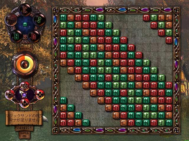 ゲームのスクリーンショット 1 ルーンズ オブ アヴァロン 2