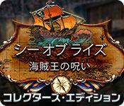 シー オブ ライズ:海賊王の呪い コレクターズ・エディション