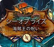 シー オブ ライズ:海賊王の呪い