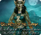 シークレット オブ ザ ダーク:光を失った山 コレクターズ・エディション