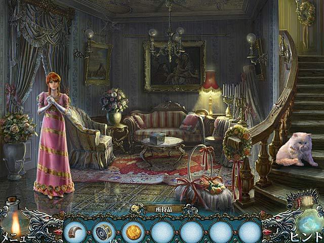 ゲームのスクリーンショット 1 シャドーウルフ・ミステリーズ:呪われた結婚