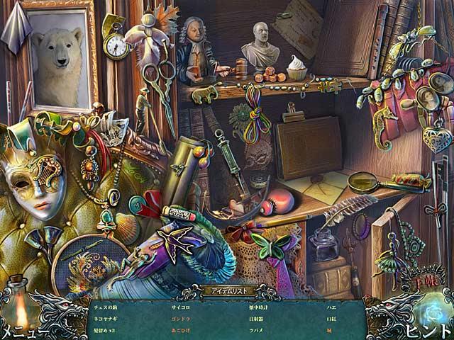 ゲームのスクリーンショット 3 シャドーウルフ・ミステリーズ:呪われた結婚