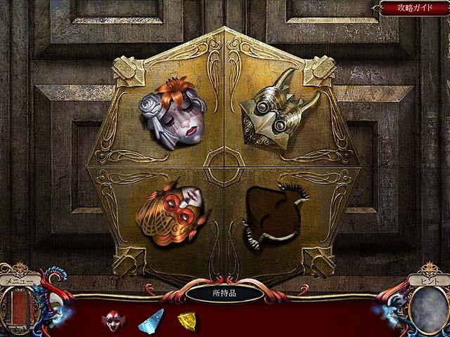 ゲームのスクリーンショット 1 シャッタード・マインド:復讐のマスカレード コレクターズ・エディション