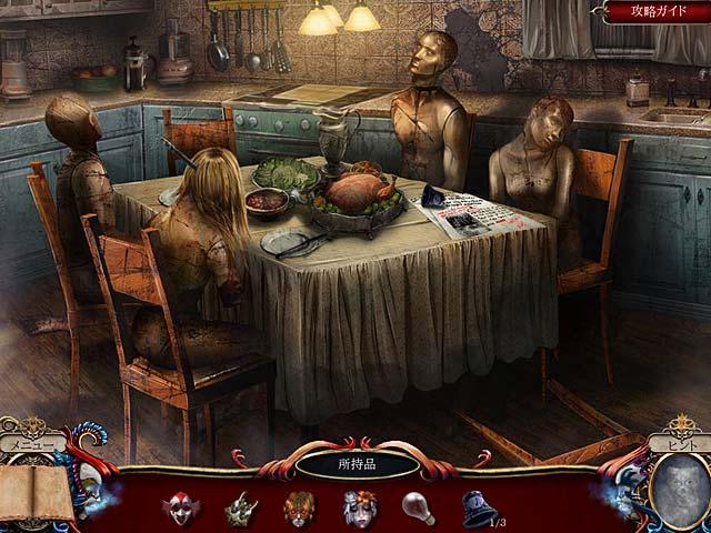 ゲームのスクリーンショット 2 シャッタード・マインド:復讐のマスカレード コレクターズ・エディション