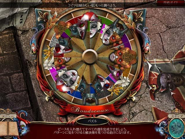 ゲームのスクリーンショット 3 シャッタード・マインド:復讐のマスカレード コレクターズ・エディション