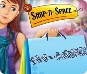 ショップ&スプリー:デパート大作戦!
