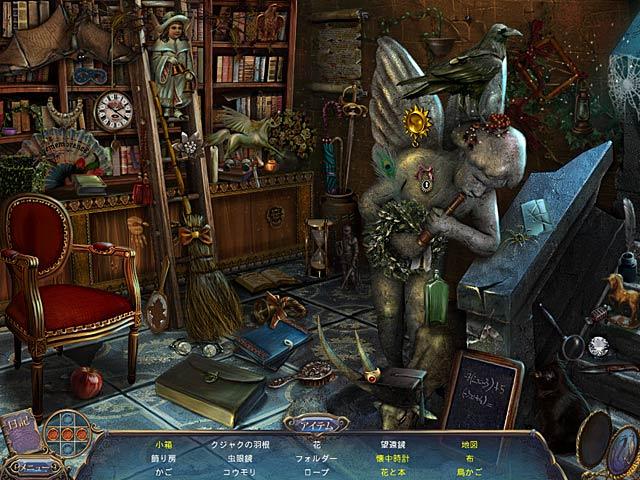 ゲームのスクリーンショット 3 双子姉妹の秘密:アルカナム・ブラッドライン