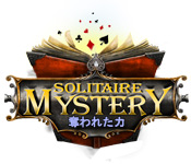 Solitaire Mystery:奪われた力