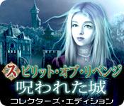 スピリット・オブ・リベンジ:呪われた城 コレクターズ・エディション