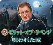 スピリット・オブ・リベンジ:呪われた城