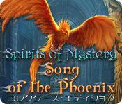 スピリット オブ ミステリー:不死鳥の歌 コレクターズ・エディション