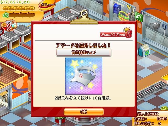 ゲームのスクリーンショット 2 スタンド・オー・フード 3