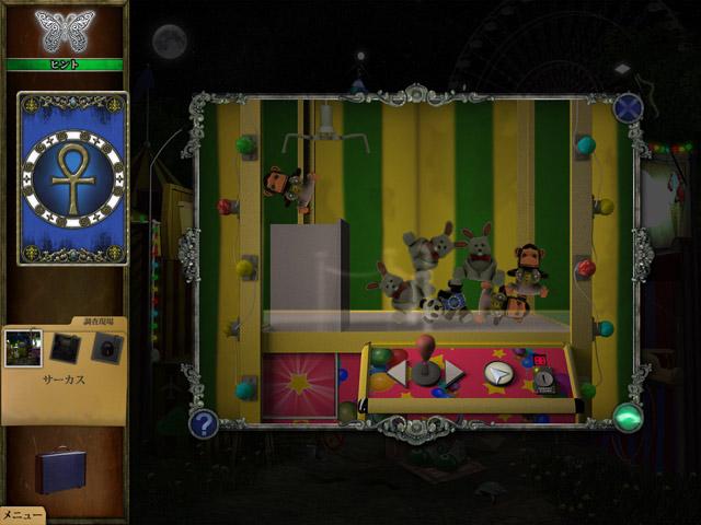 ゲームのスクリーンショット 2 ストレンジ・ケース:タロットカードの謎