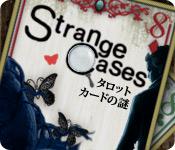 ストレンジ・ケース:タロットカードの謎