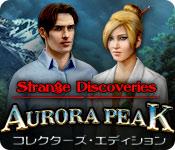 ストレンジ・ディスカバリー:オーロラ山の異変 コレクターズ・エディション