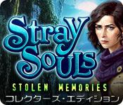ストレイ・ソウルズ:盗まれた記憶 コレクターズ・エディション