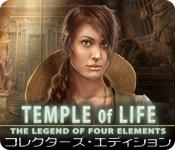 テンプル・オブ・ライフ:4 エレメントの伝説 コレクターズ・エディション