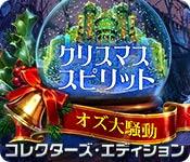 クリスマス・スピリット:オズ大騒動 コレクターズ・エディション