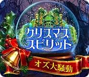 クリスマス・スピリット:オズ大騒動