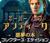 キーパー オブ アンティーク:悪夢の本 コレクターズ・エディション