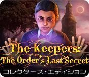 キーパーズ:騎士団の最後の秘密 コレクターズ・エディション