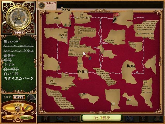 ゲームのスクリーンショット 2 ザ ロスト ケース オブ シャーロック ホームズ