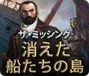 ザ・ミッシング:消えた船たちの島