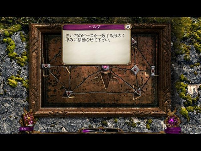 ゲームのスクリーンショット 1 シークレット・オーダー:仮面に隠された悪意