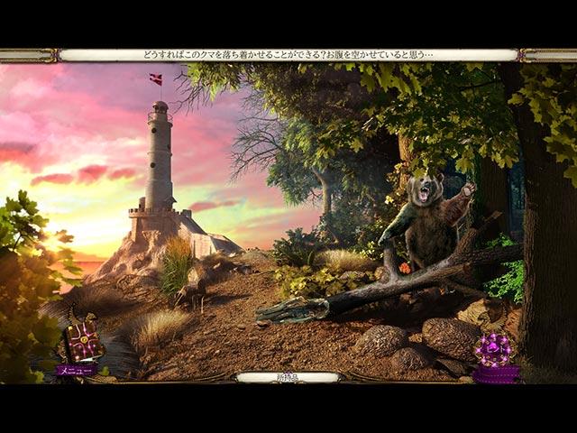 ゲームのスクリーンショット 3 シークレット・オーダー:仮面に隠された悪意