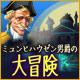 遊ぶ ミュンヒハウゼン男爵の大冒険 - パズル ゲーム