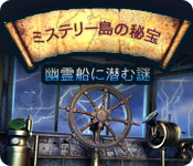 ミステリー島の秘宝:幽霊船に潜む謎